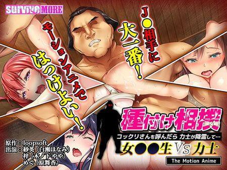 種付け相撲 女●●生vs力士-コックリさんを呼んだら力士が降霊して- The Motion Anime [d_204744]