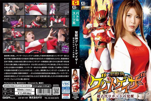 GHNU-11 聖獣神グレートゲイザー 超古代ロボットの覚醒